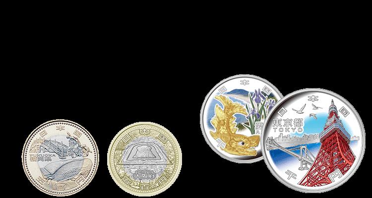 地方自治法施行60周年記念貨幣・価値・概要を一覧でご紹介
