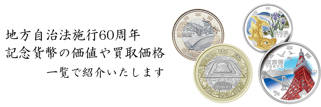 地方自治法施行60周年記念貨幣情報・価値・概要を一覧でご紹介