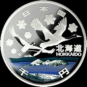 【北海道地方自治コイン】1000円銀貨