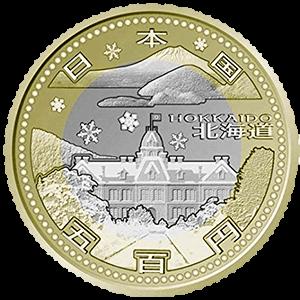 【北海道地方自治コイン】500円クラッド貨幣