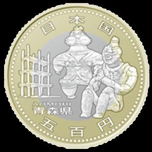 【青森県地方自治コイン】500円クラッド貨幣