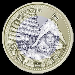【秋田県地方自治コイン】500円クラッド貨幣