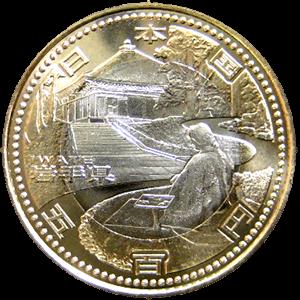 【岩手県地方自治コイン】500円クラッド貨幣
