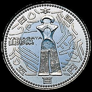 【山形県地方自治コイン】500円クラッド貨幣