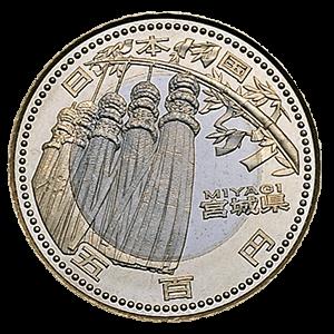 【宮城県地方自治コイン】500円クラッド貨幣