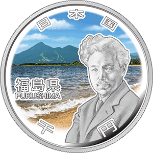 【福島県地方自治コイン】1000円銀貨