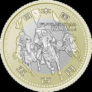 【福島県地方自治コイン】500円クラッド貨幣