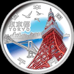 【東京都地方自治コイン】1000円銀貨