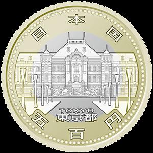 【東京都地方自治コイン】500円クラッド貨幣