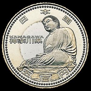【神奈川県地方自治コイン】500円クラッド貨幣