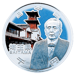 【埼玉県地方自治コイン】1000円銀貨