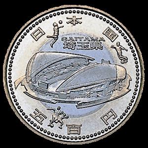 【埼玉県地方自治コイン】500円クラッド貨幣