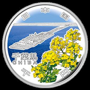 【千葉県地方自治コイン】1000円銀貨