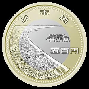 【千葉県地方自治コイン】500円クラッド貨幣