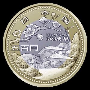 【茨城県地方自治コイン】500円クラッド貨幣