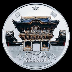 【栃木県地方自治コイン】1000円銀貨