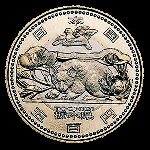 【栃木県地方自治コイン】500円クラッド貨幣