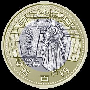 【群馬県地方自治コイン】500円クラッド貨幣