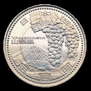 【山梨県地方自治コイン】500円クラッド貨幣