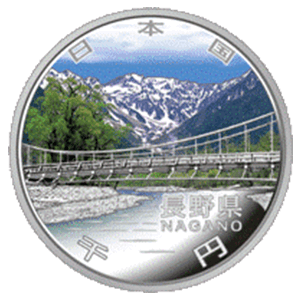【長野県地方自治コイン】1000円銀貨