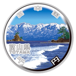 【富山県地方自治コイン】1000円銀貨