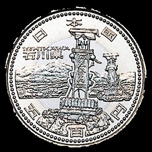 【石川県地方自治コイン】500円クラッド貨幣