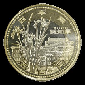 【愛知県地方自治コイン】500円クラッド貨幣