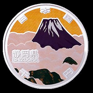 【静岡県地方自治コイン】1000円銀貨