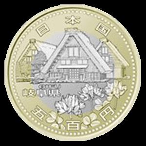 【岐阜県地方自治コイン】500円クラッド貨幣