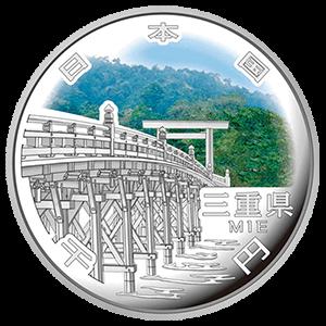 【三重県地方自治コイン】1000円銀貨