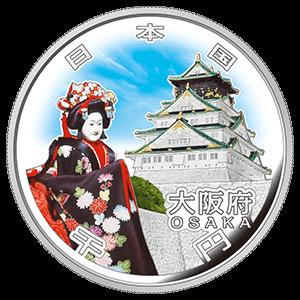 【大阪府地方自治コイン】1000円銀貨