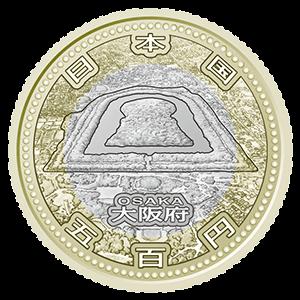 【大阪府地方自治コイン】500円クラッド貨幣