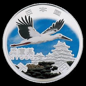 【兵庫県地方自治コイン】1000円銀貨