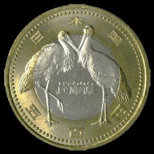 【兵庫県地方自治コイン】500円クラッド貨幣