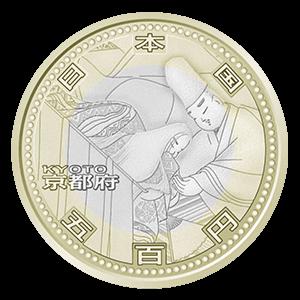 【京都府地方自治コイン】500円クラッド貨幣