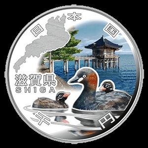 【滋賀県地方自治コイン】1000円銀貨