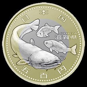 【滋賀県地方自治コイン】500円クラッド貨幣