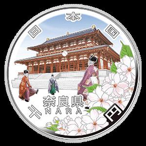【奈良県地方自治コイン】1000円銀貨