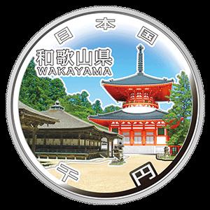 【和歌山県地方自治コイン】1000円銀貨