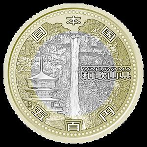 【和歌山県地方自治コイン】500円クラッド貨幣
