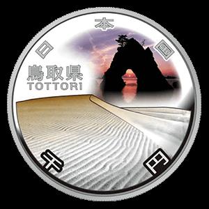 【鳥取県地方自治コイン】1000円銀貨