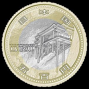【鳥取県地方自治コイン】500円クラッド貨幣