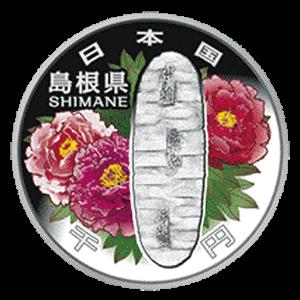 【島根県地方自治コイン】1000円銀貨