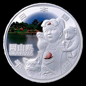【岡山県地方自治コイン】1000円銀貨