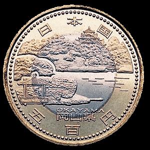 【岡山県地方自治コイン】500円クラッド貨幣