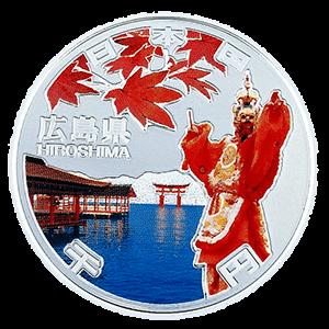 【広島県地方自治コイン】1000円銀貨