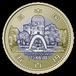 【広島県地方自治コイン】500円クラッド貨幣
