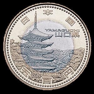 【山口県地方自治コイン】500円クラッド貨幣