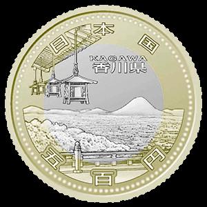 【香川県地方自治コイン】500円クラッド貨幣
