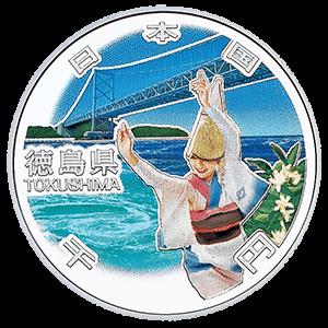 【徳島県地方自治コイン】1000円銀貨